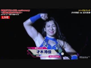 Mina Shirakawa vs. Reika Saiki - TJP 5th Anniversary - Five Year Old Tokyo Joshi Pro Wrestling