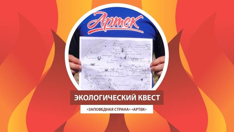 ARTEK-TV АРТЕКОВЦЫ ОТМЕТИЛИ ДЕНЬ ЭКОЛОГА