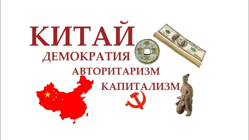 История демократии авторитаризма капитализма и Китая