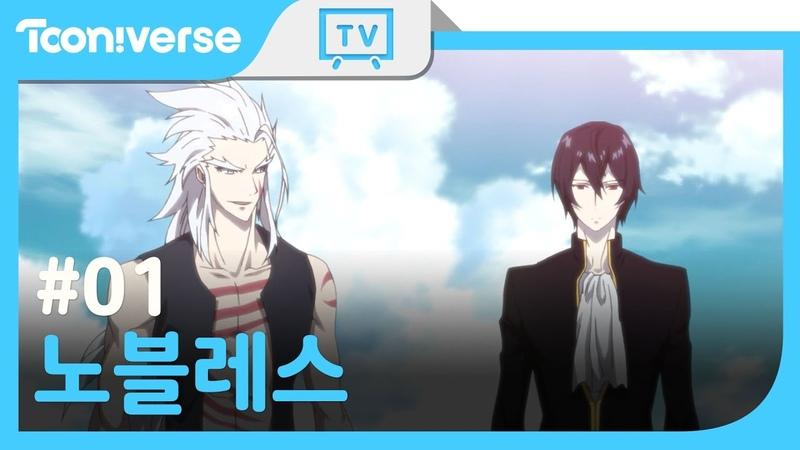 노블레스 OVA 파멸의 시작 1화 NOBLESSE OVA ep.1