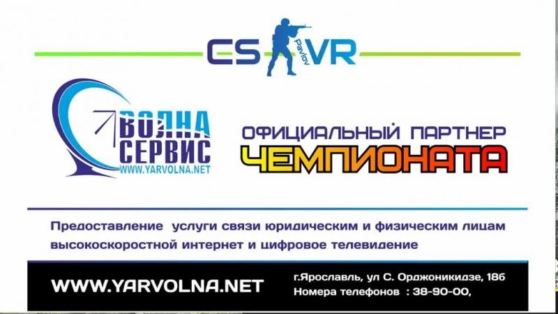 ПЕРВЫЙ LAN турнир по Counter Strike VR в Ярославле