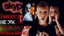 Никогда не звони Проклятой Монахине - Вызов Духов Страхи Шоу 58
