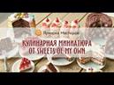 Кулинарная миниатюра от SweetsOfMyOwn