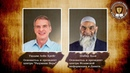 Понимание Бога в Исламе и Христианстве: Уильям Лейн Крейг vs. Шабир Алли