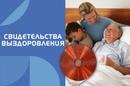 Подтверждается ли выздоровление медиками. Катушка Мишина вихревая медицина
