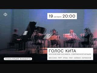 Трансляция концерта | «Голос кита» | Московский ансамбль современной музыки