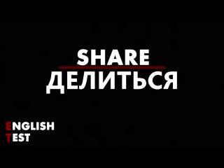 English Test | SHARE
