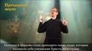 29.Толкование и разбор литургии. Причащение мирян жестовый язык, озвучка, субтитры