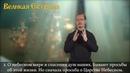 13. Толкование и разбор литургии. Великая ектения. жестовый язык, озвучка, субтитры