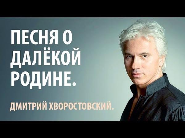 Д. А. Хворостовский. Песня о далёкой Родине.