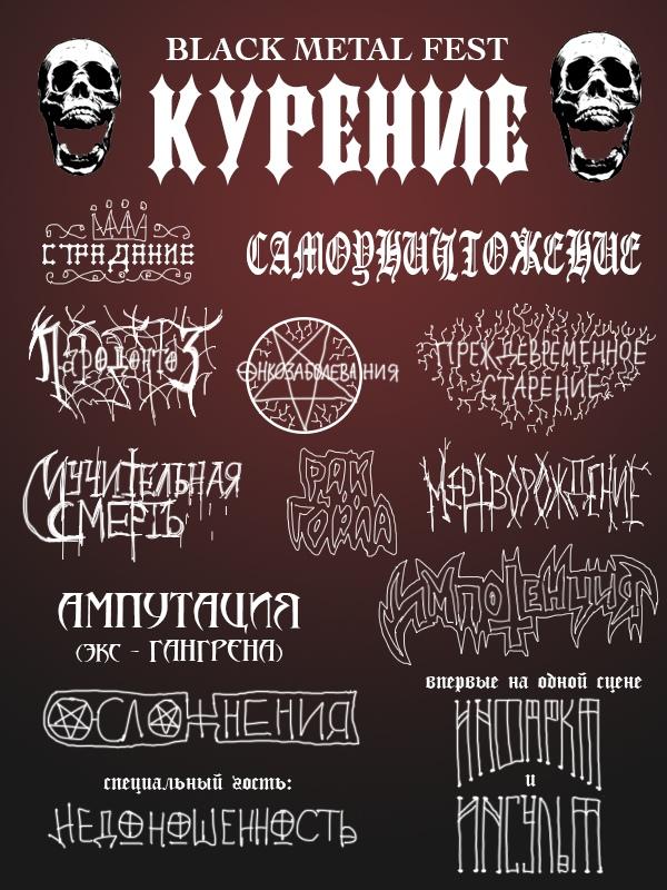 Типичные названия метал-групп UYbQ-ituYUs