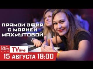 Прямой эфир с Марией Махмутовой на FNG TV LIVE!