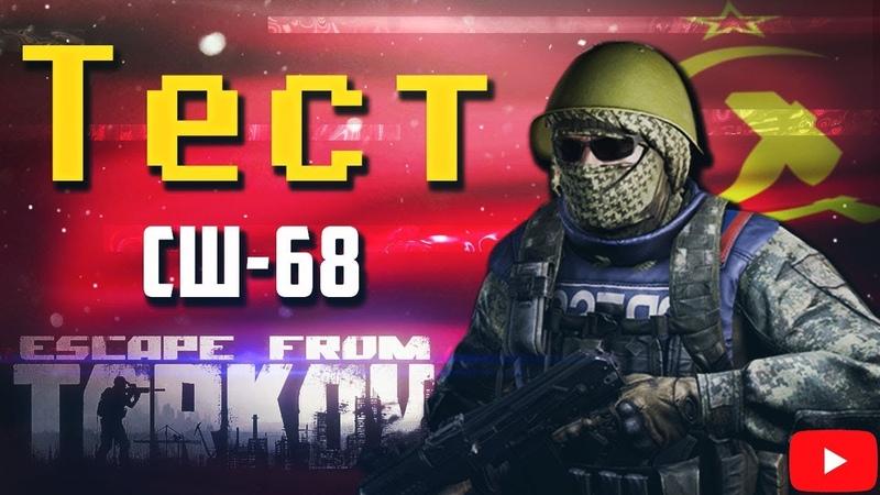 Eft escapefromtarkov Тест СШ-68 в Escape from Tarkov