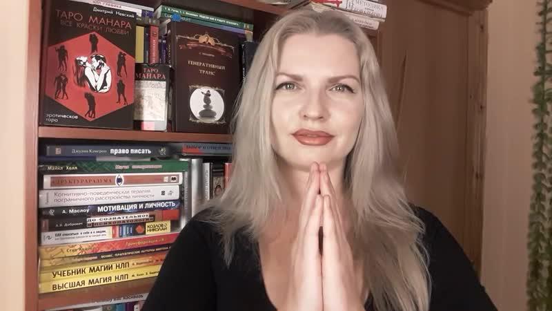 Отзыв Анны Пшеничко об обучении в Школе практической нумерологии Виктории Тарасовой