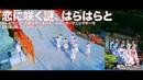 【MV】A応P「恋に咲く謎、はらはらと」FULL Ver.【2018.08.22 Release】