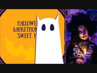 Halloween в банкетном зале SweetHome