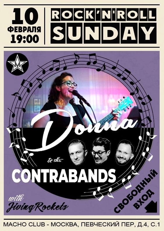 10.02 Donna & Contrabands в Мачо Клубе!