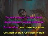 MiyaGi Эндшпиль feat. Рем Ди - I Got Love караоке www.karaopa2.ru