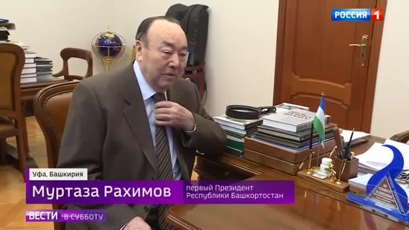 В Башкортостане возобновилась связь поколений
