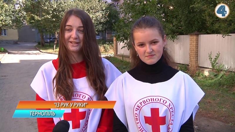 Тернопільські школярі роздавали пакунки пенсіонерам у Міжнародний день людей похилого віку