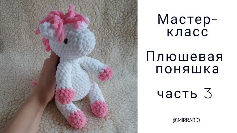 Плюшевая лошадка пони мастер-класс вязание крючком