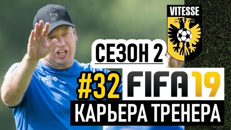 Прохождение FIFA 19 [карьера] 32