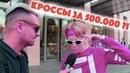 Сколько стоит шмот 500 000 рублей за кроссовки в 13 лет