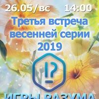 Логотип Игры разума. Екатеринбург