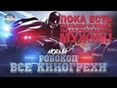 Все киногрехи Робокоп (2014)