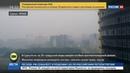 Новости на Россия 24 • Смог навис над Сургутом и Челябинском