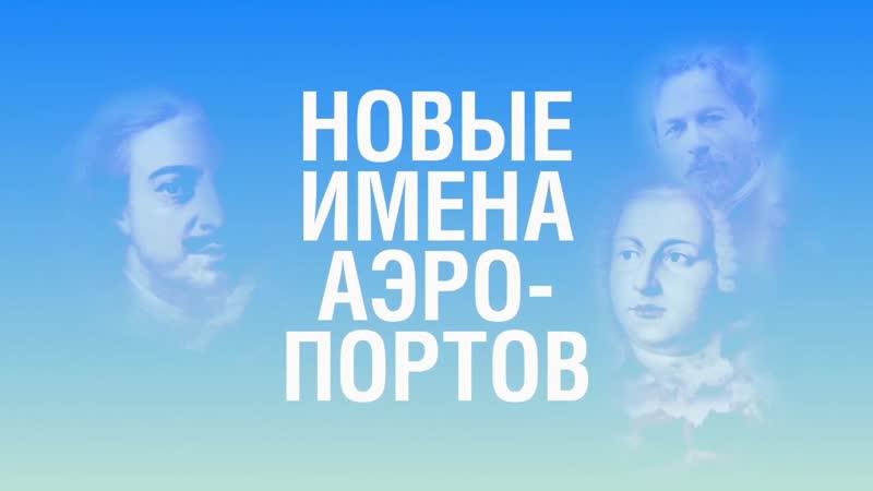 Российские аэропорты примеряют «Великие имена России»