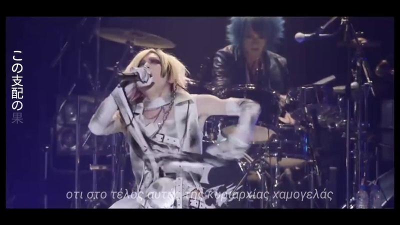 DIAURA~ 「マスター Master Live FULL HD」【ギリシャ語と日本語の歌詞】