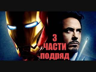 Железный человек 3 ЧАСТИ ПОДРЯД