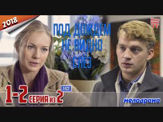 Под дождем не видно слез / HD 720p / 2018 (мелодрама). 1-2 серия из 2