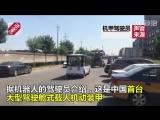 Робот-трансформер в Китае