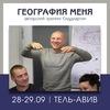 """2018.09.28-29 """"География меня"""" в Израиле"""