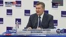 Янукович о введении военного положения в Украине