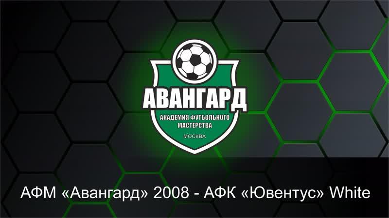 Дивизион 08_09. АФМ Авангард-2008 - АФК Ювентус-White. (10.02.2019)