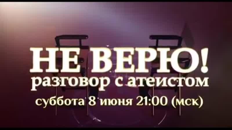 Не верю! Разговор с атеистом. Иеромонах Геннадий (Войтишко) и Александр Федорович (психотерапевт).