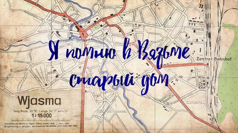 Я помню в Вязьме старый дом. Часть 2 / Вязьма Vyazma Wjasma WWII