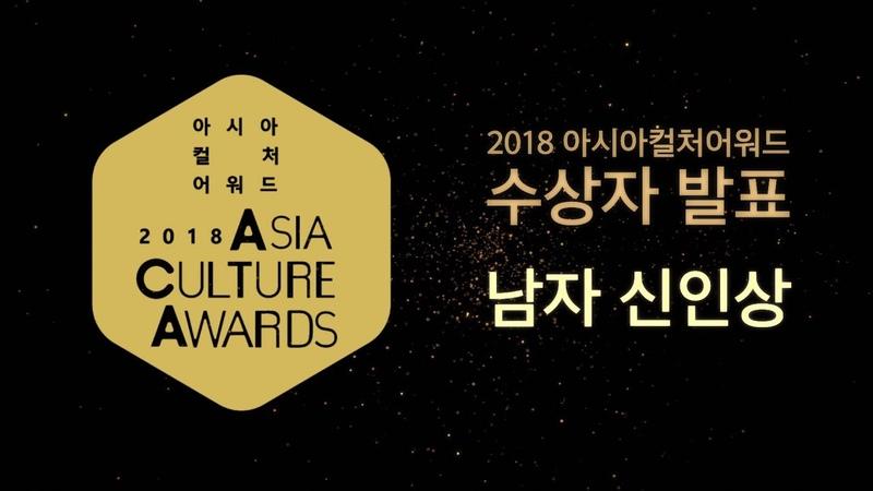 2018 아시아 컬처 어워드 결과 발표! '남자신인상'의 주인공은?