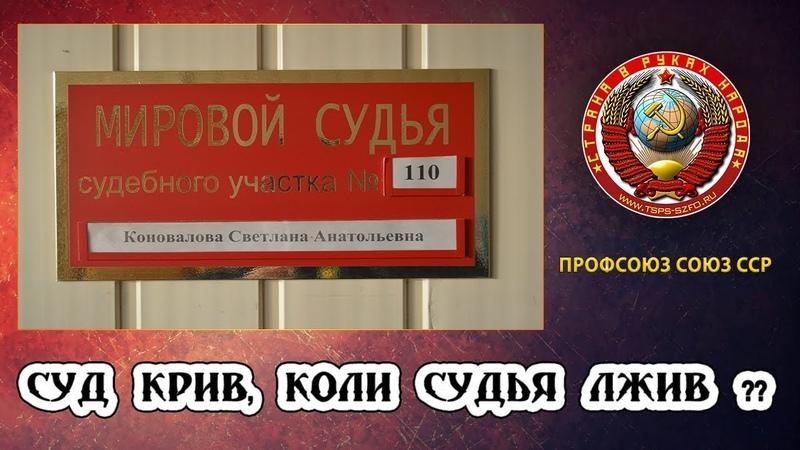 Суд крив, коли судья лжив (I часть)|Профсоюз Союз ССР