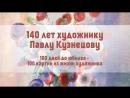 140 лет Павлу Кузнецову. До дня рождения художника осталось 100 дней