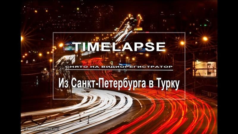 Timelapse From St Petersburg to Turku Из Санкт Петербург в Турку