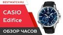 Часы Casio Edifice EQB-700L-2A - обзор от Bestwatch