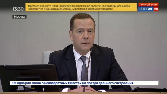 Новости на Россия 24 • Медведев признал, что обманутым дольщикам одномоментно помочь нереально