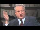 Ельцин о нравственности руководителя государства