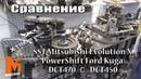 Сравнение SST Mitsubishi Evolution X с PowerShift Ford Kuga DCT470 с DCT450