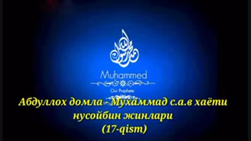 Абдуллох домла - Мухаммад с.а.в хаёти нисобий жинлар (17-qism)_low.mp4