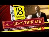 Михаил ШУФУТИНСКИЙ 18 февраля Театр Оперы и Балета